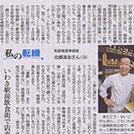 朝日新聞2014年2月6日画像