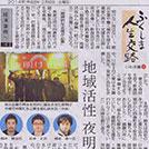 福島民友2014年2月8日画像