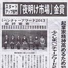 いわき民報2013年12月03日画像