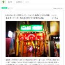greenz.jp画像