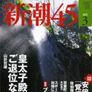 新潮45表紙