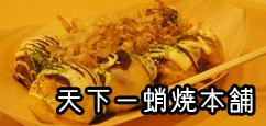 天下一蛸焼本舗画像