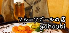 フルーツビーツの店gohoubi画像