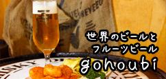 世界のビールとフルーツビールgohoubi画像