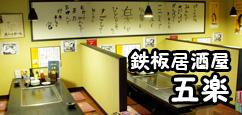鉄板居酒屋五楽画像
