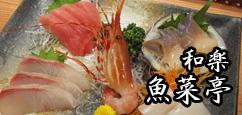 和楽魚菜亭画像