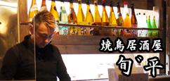 焼鳥居酒屋旬゛平画像