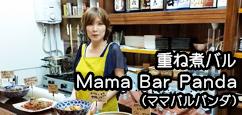 重ね煮バルMama Bar Panda画像
