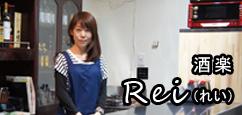 酒楽Rei画像