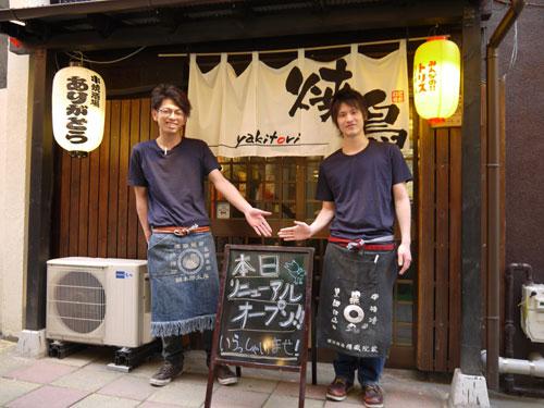 串焼酒場ありがとうリニューアル画像