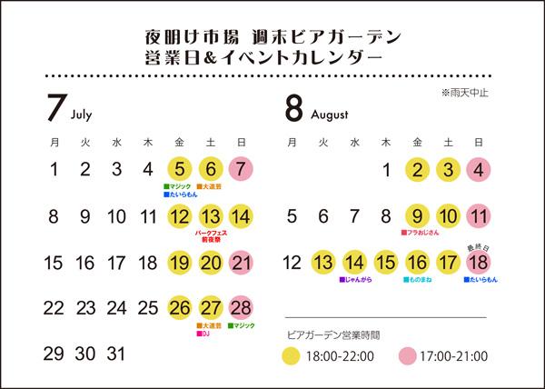 ビアガーデン営業日カレンダー画像