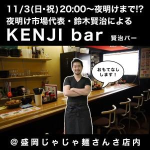 KENJI bar画像