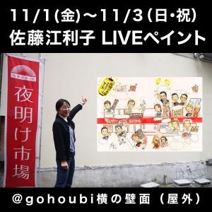 佐藤江利子LIVEペイント1日目画像