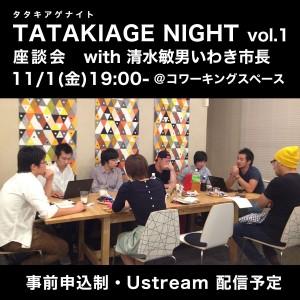 タタキアゲナイト!画像