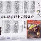 140711産経新聞 2